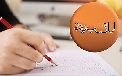 Tests d'Arabe |